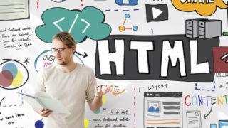HTML初心者