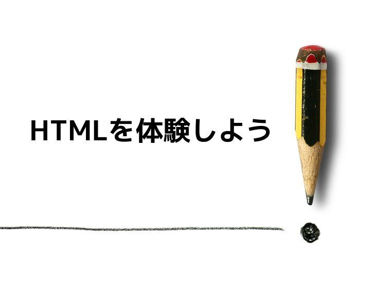 HTMLを体験しよう