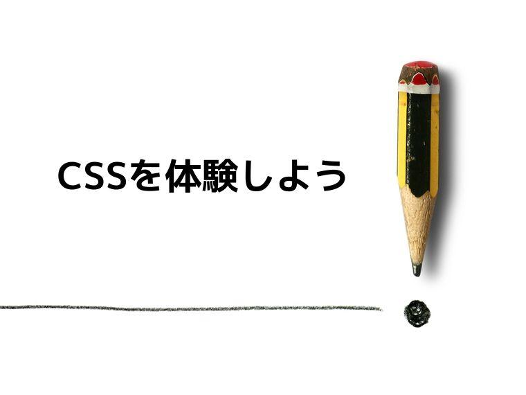 CSSを体験しよう