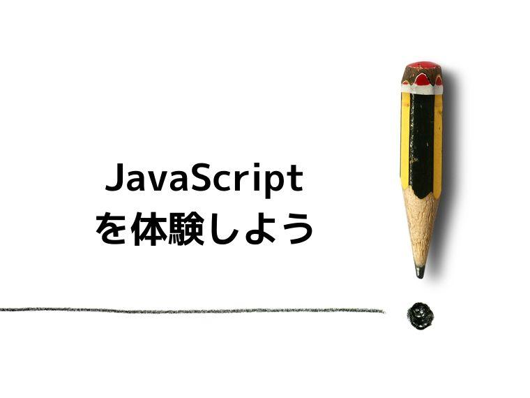 JavaScriptを体験しよう