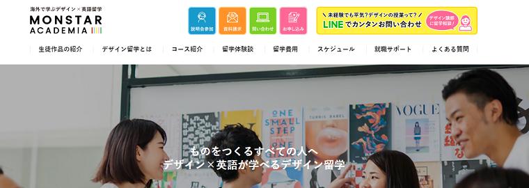 IT・デザイン留学 Monstar Academia