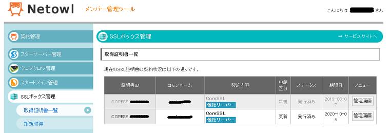 SSLBOX 管理画面