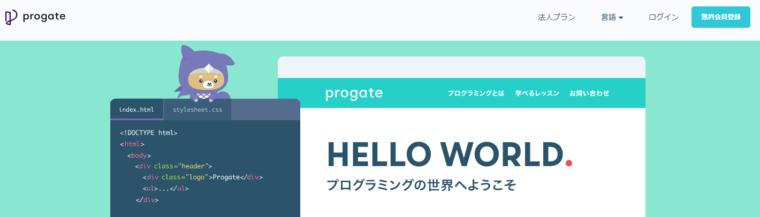 progate(プロゲート)