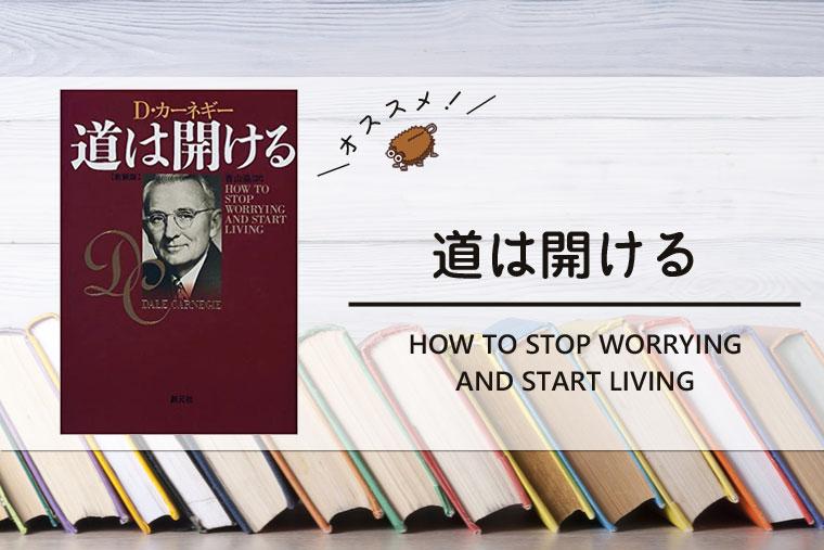 【読書】道は開ける