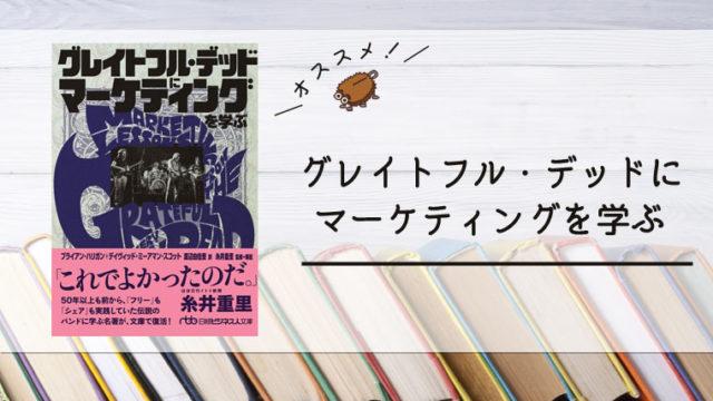 【読書】グレイトフル・デッドにマーケティングを学ぶ