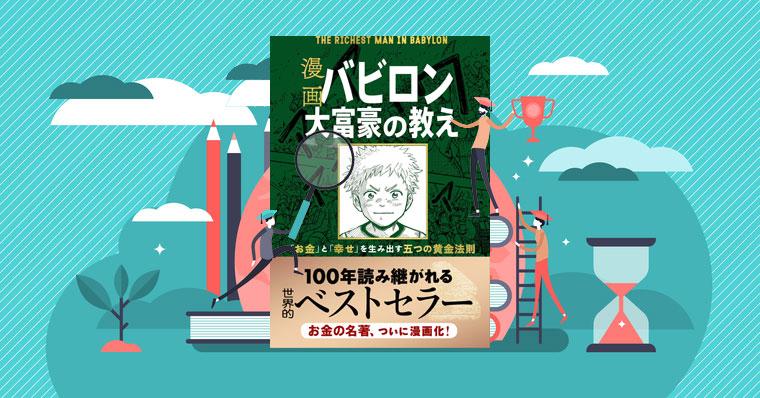 漫画 バビロン大富豪の教え 書籍紹介