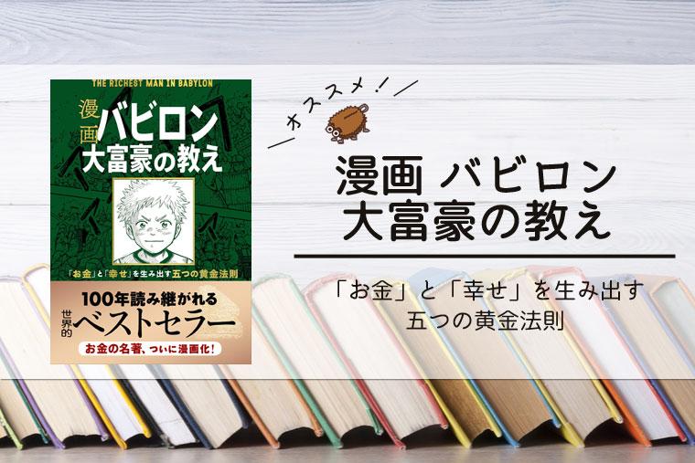 【読書】漫画 バビロン大富豪の教え