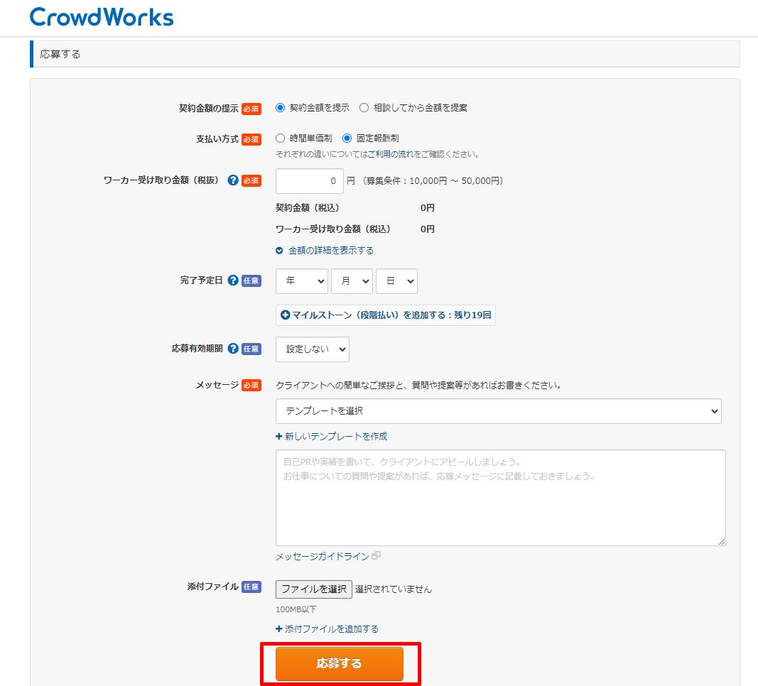 CrowdWorks(クラウドワークス)受注方法2