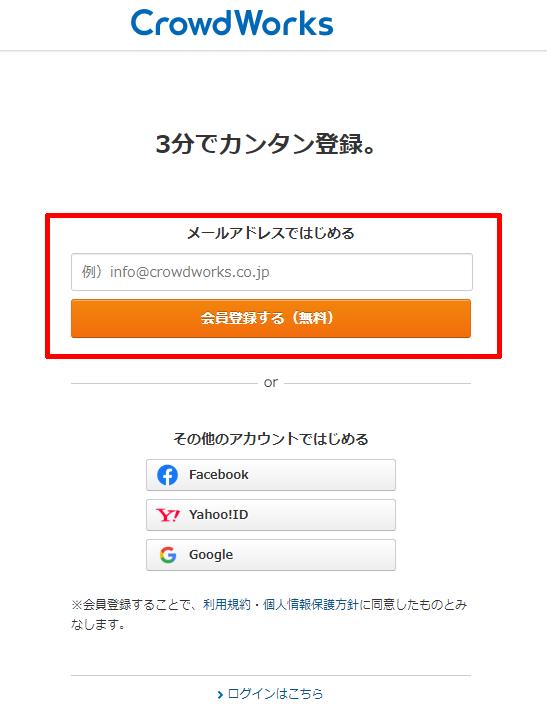 CrowdWorks(クラウドワークス)登録方法2