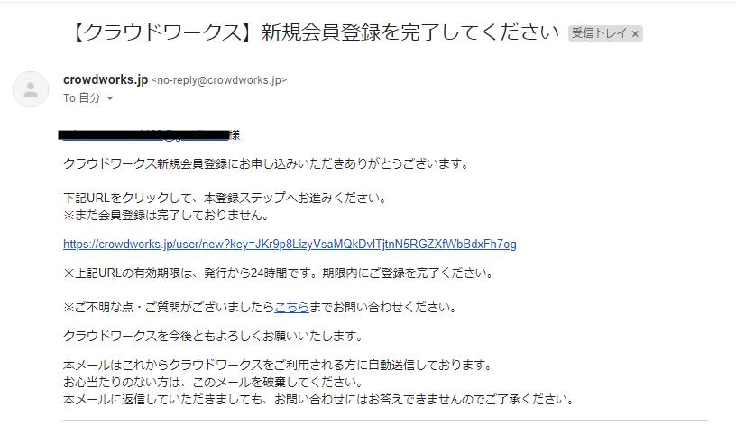 CrowdWorks(クラウドワークス)登録方法4