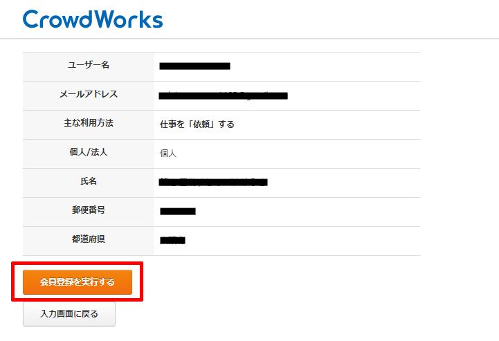 CrowdWorks(クラウドワークス)登録方法6