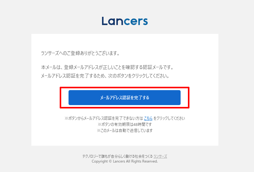 Lancers(ランサーズ)登録方法4