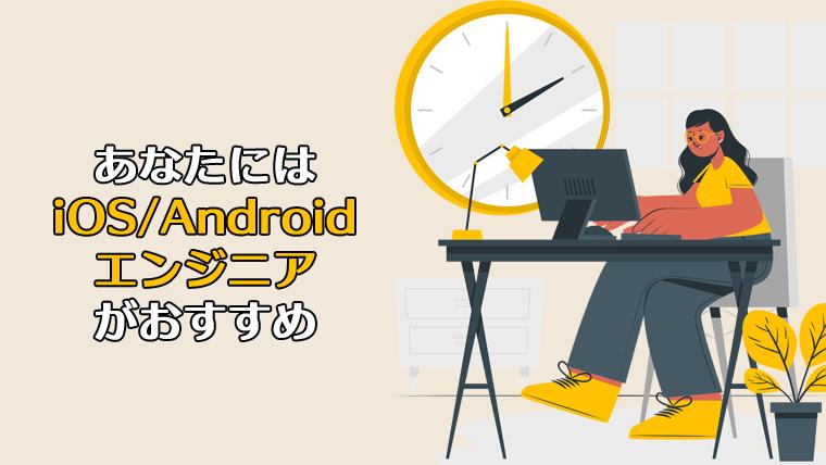 あなたにぴったりのITエンジニア:iOS/Androidエンジニア
