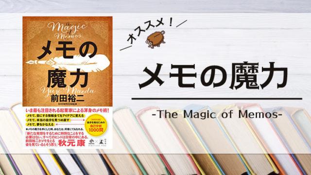 読書】メモの魔力 ~ アイデアの出し方から自己分析、夢の見つけ方まで