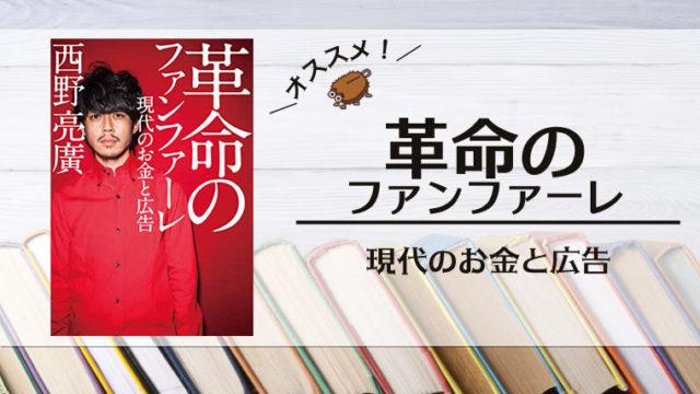 【読書】革命のファンファーレ ~ 映画「えんとつ町のプペル」で答え合わせ