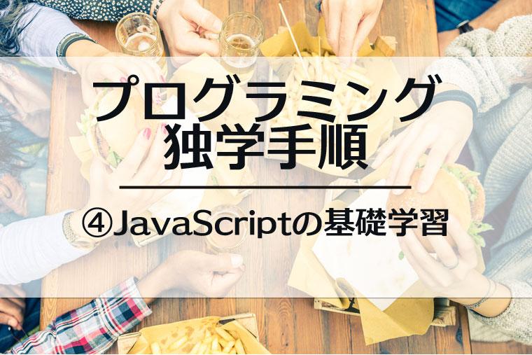 プログラミング独学手順④JavaScriptの基礎