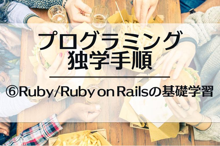 プログラミング独学手順⑥Ruby/Ruby on Railsの基礎