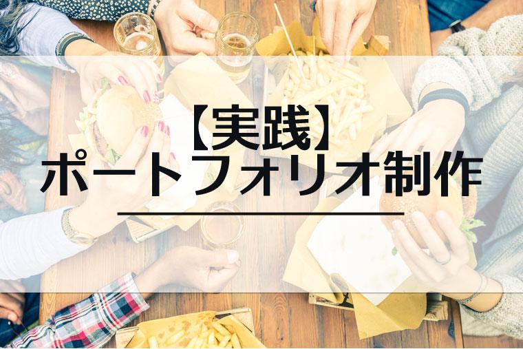【実践】ポートフォリオ制作