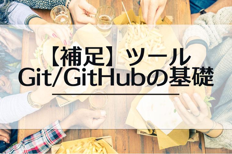 【補足】ツールGit/GitHubの基礎