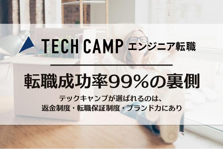 テックキャンプ「エンジニア転職」転職成功率99%の裏側