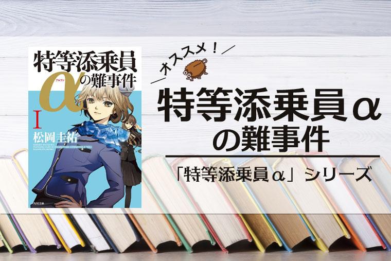 『特等添乗員α』シリーズ ~ ミステリ小説なのにラテラル・シンキングが身につく本