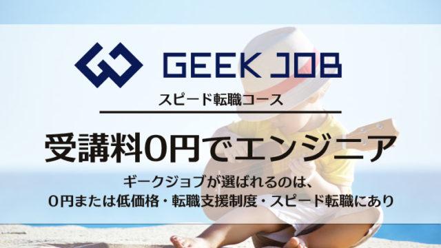 【情報豊富】ギークジョブ「スピード転職コース」受講料0円でエンジニア!