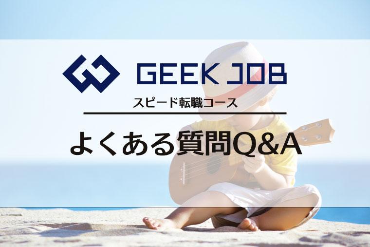 ギークジョブのよくある質問Q&A
