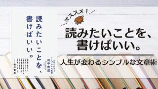 【読書】読みたいことを、書けばいい。 ~ おやじギャグの先に書くことの本質を学べる本