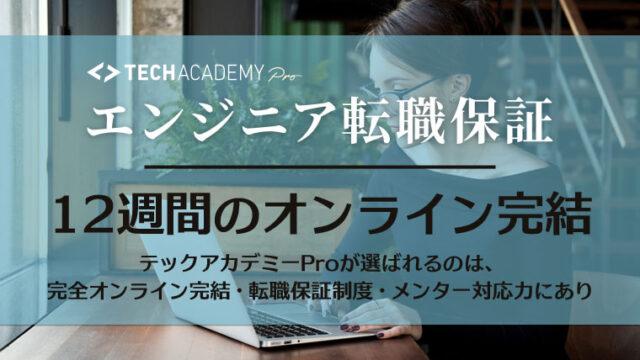 【情報豊富】TechAcademy Pro「エンジニア転職保証」12週間のオンライン完結
