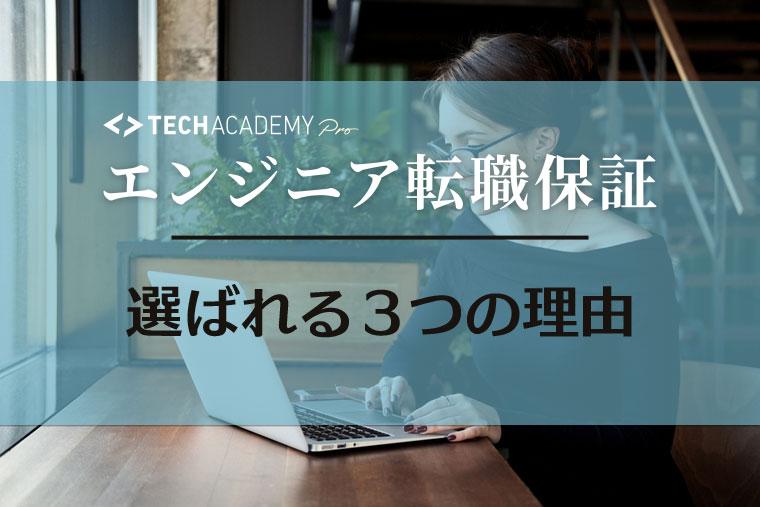 TechAcademy(テックアカデミー)Proが選ばれる3つの理由