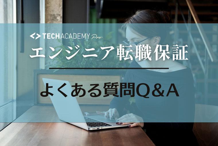 TechAcademy(テックアカデミー)Proのよくある質問Q&A
