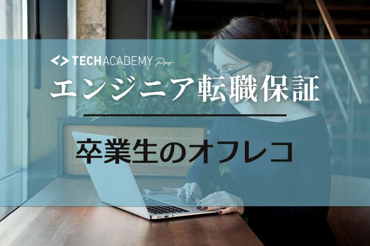 TechAcademy(テックアカデミー)Pro卒業生のオフレコ