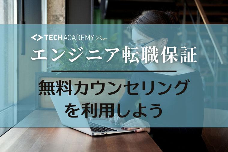 TechAcademy(テックアカデミー)Proの無料カウンセリングを利用しよう