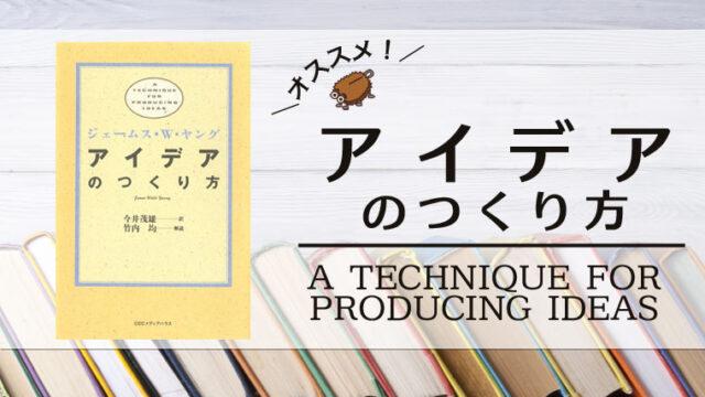 【読書】アイデアのつくり方 ~ 定番のロングセラー本