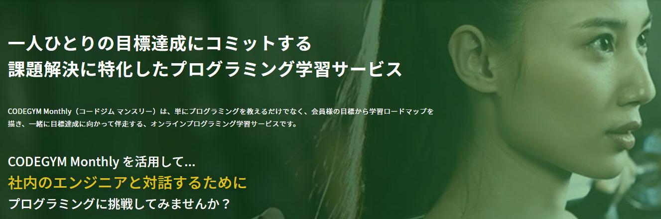 CODEGYM Monthly(コードジム マンスリー)