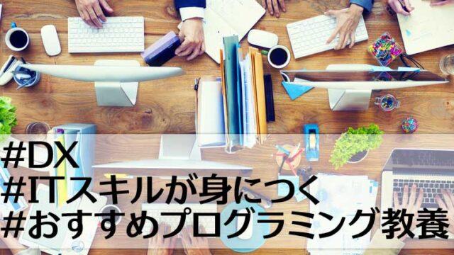 【DX】ITスキルが身につくおすすめプログラミング教養をセレクト!