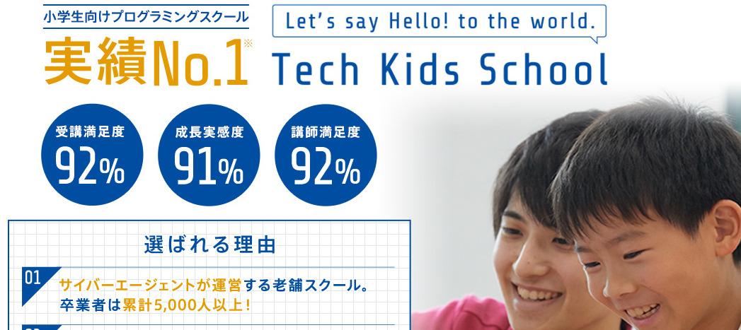 小学生向けプログラミングスクール【テックキッズスクール】