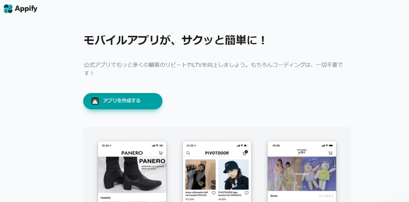 Appify(アッピファイ)