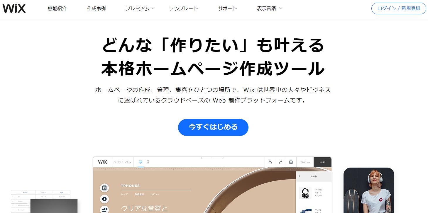 WiX(ウィックス)